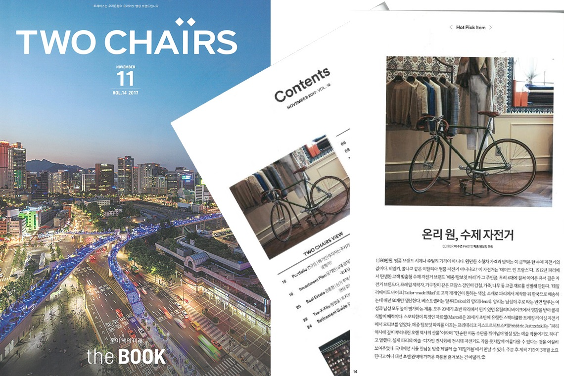 Korean magazine TWO CHAIRS talks about Maison Tamboite Paris now available in Seoul at TAILORABLE.